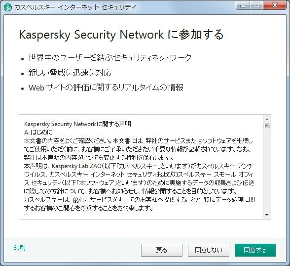 >Kaspersky Security Networkへの参加確認