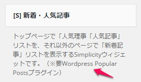 Wordpress Popular Postsプラグインが必要だった