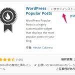 Simplicityで新着・人気記事ウィジェットを使って意図したランキングになっていなかった理由。