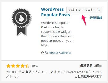 Popular Postsプラグインのインストール