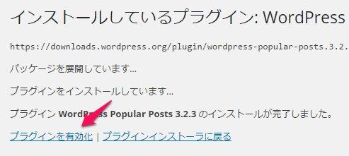 Wordpress Popular Postsプラグインを有効化