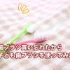 買い忘れて良かった?子ども歯ブラシでハミガキを見直せるかも。