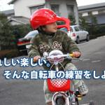 自転車や逆上がり。子どもに教える心構えが間違えていたかも。どんな思い出が残るのか。