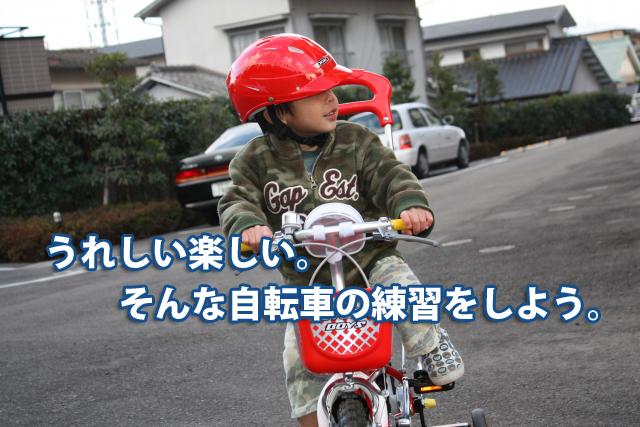 自転車の練習で最高の思い出を