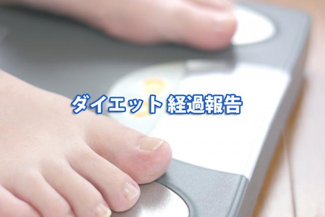 ダイエット経過報告
