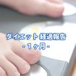 ダイエット経過報告【1か月】 多少の成果は見えてきた。しかし膝が…。