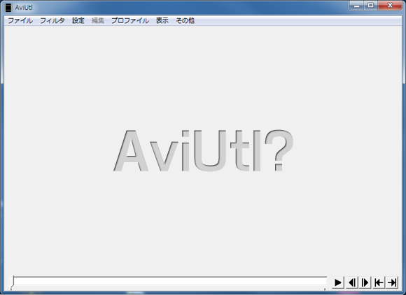 AviUtlを使ってみよう