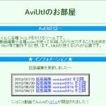 AviUtlのダウンロードとインストール ~AviUtlを使うための準備~