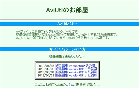 公式サイト AviUtlのお部屋