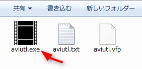 AviUtl100.zip解凍後のファイル