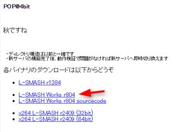 L-SMASHworksのダウンロード