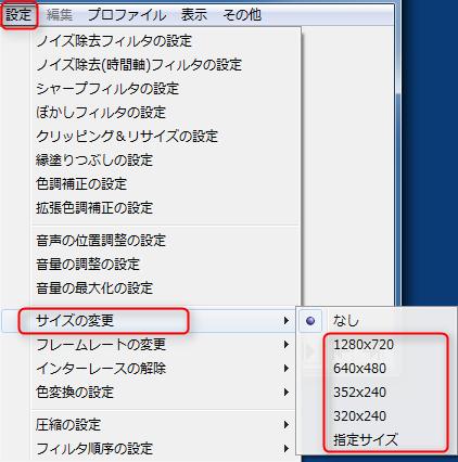 リサイズ設定の解像度リスト