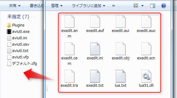 拡張編集のインストールはファイルのコピー
