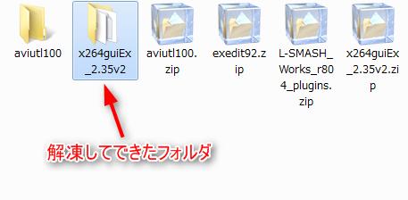x264guiExの圧縮ファイルを解凍