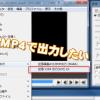 【AviUtl】x264guiExを導入して動画をMP4で出力できる環境を作る。