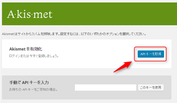 Akismet 有効化 APIキーを取得