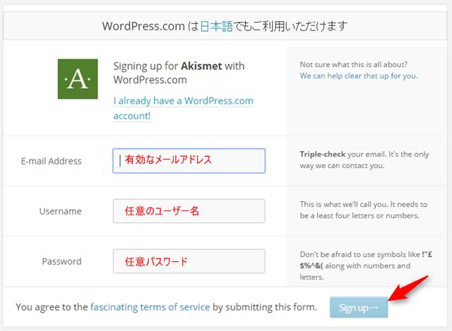 Wordpress.comへのアカウント作成