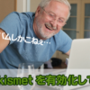 スパム面倒くさっ。Akismetを有効化して無料でコメントやトラックバックのスパム対策をしよう。