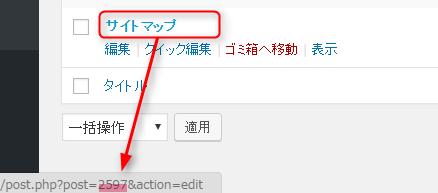 サイトマップの記事IDを確認する