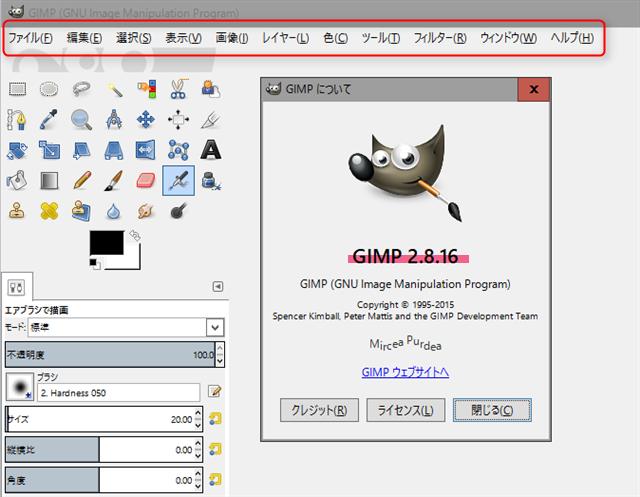GIMP 最新版の起動