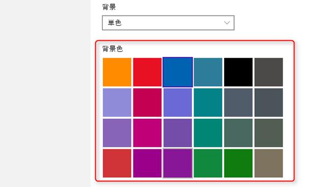 24色の単色背景の色