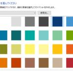 背景はやっぱり単色!Windows10で単色の背景色を自由に変更・設定する方法とは。