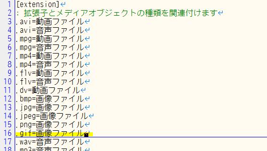 GIFファイルの設定