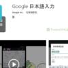 【Google 日本語入力】スマホの音声入力は5分でできる。文字を声で入力する方法。