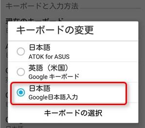キーボードの変更からGoogle日本語入力を選ぶ