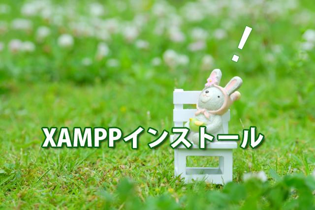 XAMPPのインストールをしてみるぞ