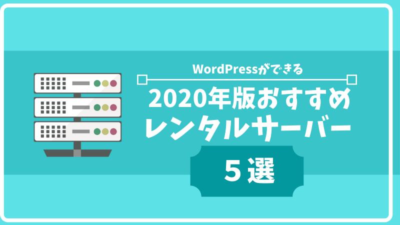 2020年版おすすめレンタルサーバー5選