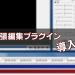 拡張編集プラグインを導入してみよう ~AviUtlを使うための準備~
