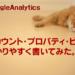 【Google アナリティクス】「アカウント」「プロパティ」「ビュー」は簡単に言うと?【初心者向け】