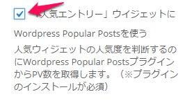 Popular Postsで人気記事ランキングを作成