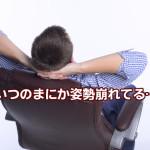 姿勢良く座りたい。どうしても姿勢が崩れる人は「浅目に座る」がいいと思う理由。