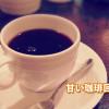 甘いコーヒー回顧録~砂糖たっぷりの甘いコーヒーで浮かぶ祖母との思い出~