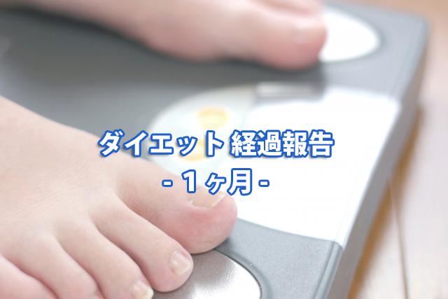 ダイエット報告 1ヶ月