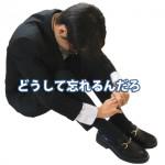 やるべきことを忘れてしまう。忘れっぽいのは言い訳で面倒という気持ちによる怠慢だった。