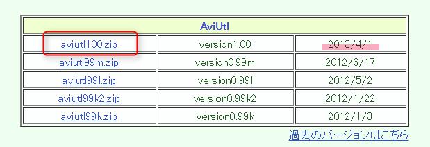 AviUtl本体のダウンロード