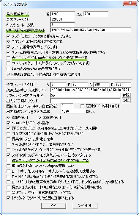 AviUtlのシステム設定