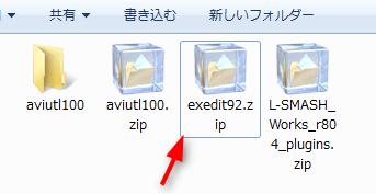 exedit92.zipのダウンロード