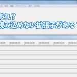 【AviUtl】拡張編集でmtsファイルが読み込めない。exedit.iniに追記して読める拡張子を増やしてみる。