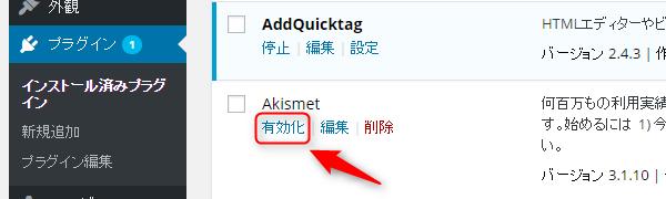 Akismetの有効化 有効化ボタン