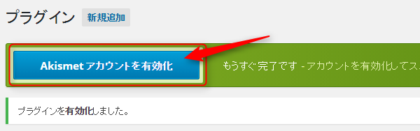 Akismetの有効化 Akismetアカウント
