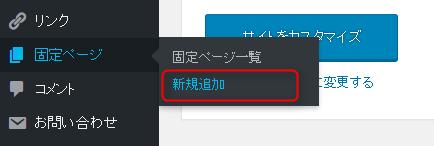 固定ページにサイトマップを用意