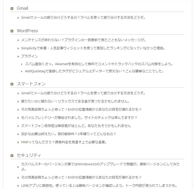 PS Auto Sitemap でサイトマップ