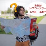 サイトマップ【訪問者向け】を作ろう!サイトマップ自動生成プラグイン「PS Auto Sitemap」の設定方法。