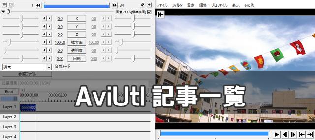 AviUtl 記事一覧 メニューページ