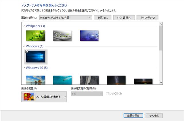 デスクトップの背景」画面を起動