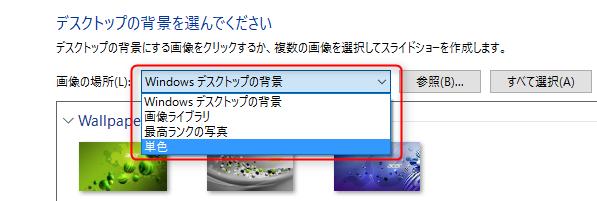 デスクトップの背景画面で単色